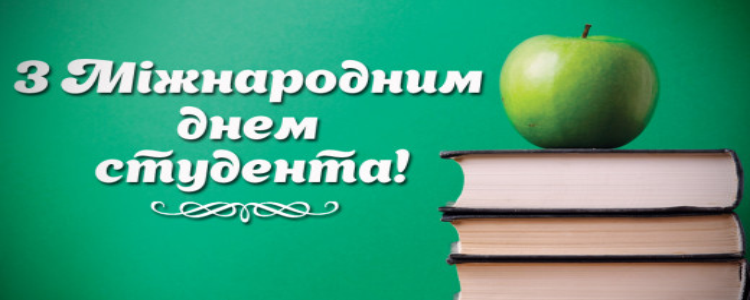 14 листопада інститут іноземномної філології святкує міжнародний День студента