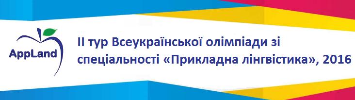 ІІ тур Всеукраїнської олімпіади зі спеціальності «Прикладна лінгвістика», 2016