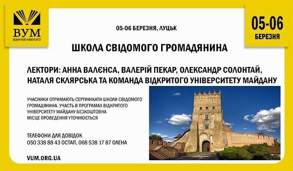 Пам'ятаєте університет, що працював на Майдані? Він їде до Луцька!