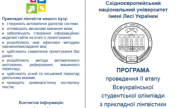 Всеукраїнська олімпіада зі спеціальності «Прикладна лінгвістика»