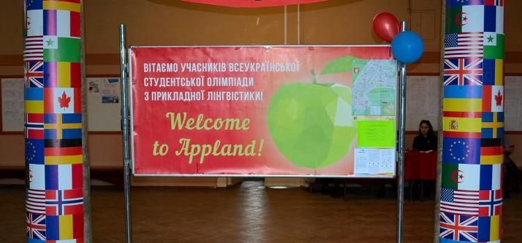 Всеукраїнська Студентська Олімпіада з Прикладної Лінгвістики 2017