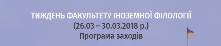Програма заходів тижня факультету!