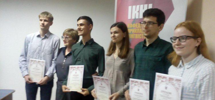 Анна Федорчук – серед переможців Всеукраїнської студентської олімпіади з прикладної лінгвістики!