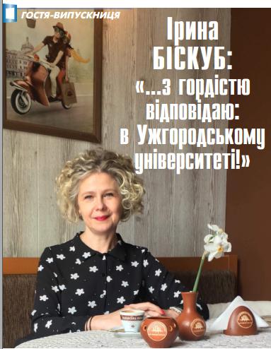 Ірина Біскуб про сучасну прикладну лінгвістику
