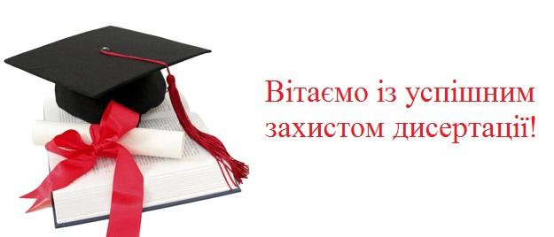 Вітаємо із успішним захистом дисертації