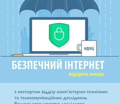 Безпечний Інтернет (відкрита лекція)