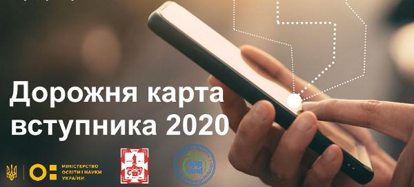 Дорожня карта вступника 2020 року
